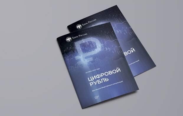Банк России обсуждает выпуск цифрового рубля