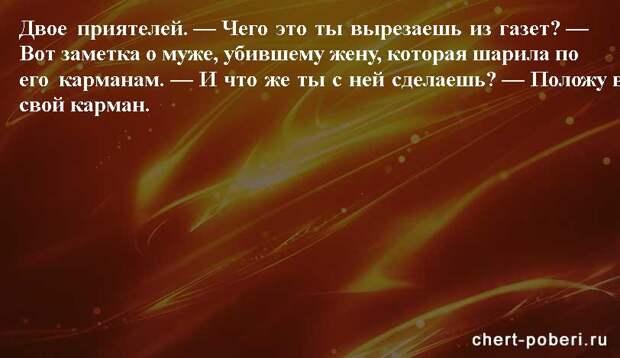 Самые смешные анекдоты ежедневная подборка chert-poberi-anekdoty-chert-poberi-anekdoty-19010606042021-8 картинка chert-poberi-anekdoty-19010606042021-8