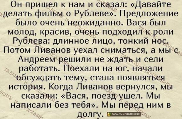 "Как Кончаловский и Тарковский похитили идею ""Рублева"" у Ливанова: первого он простил, а второму врезал"