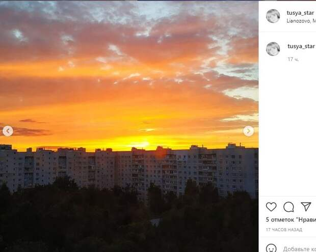 Фотокадр: над домами на Абрамцевской «заполыхало» небо