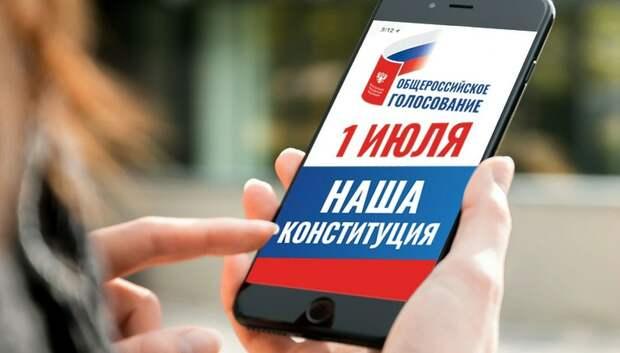 Более 56 тыс жителей Подмосковья хотят проголосовать по Конституции по месту нахождения