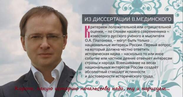 Цитата из диссертации Владимира Мединского
