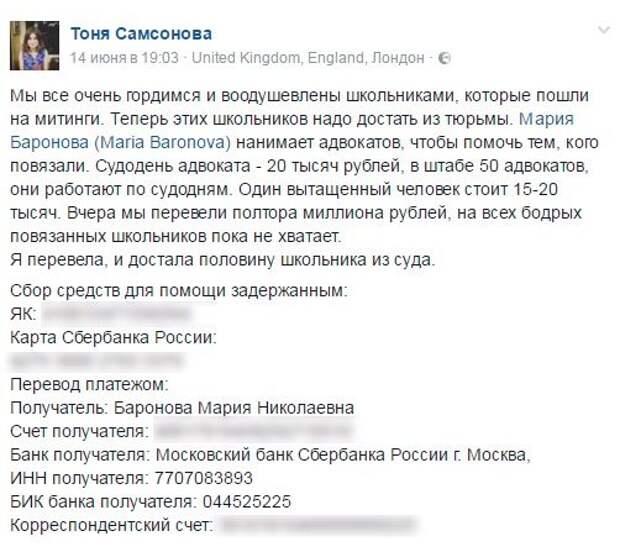 Оппозиционерка Баронова и барашки Навального: Жизнь как сказка