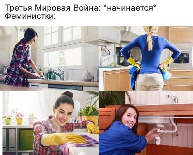 Мемы и приколы про феминисток