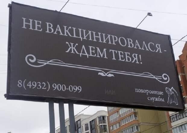 В Иванове появились баннеры, обещающие смерть не привитым от коронавируса
