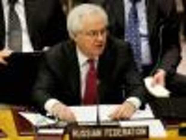 Чуркин в ООН представил проект резолюции по украинскому кризису