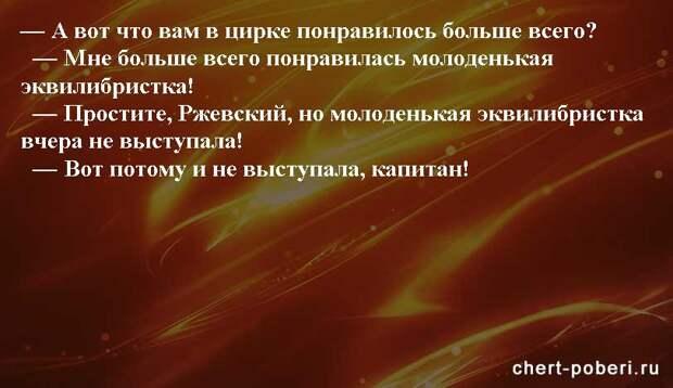 Самые смешные анекдоты ежедневная подборка chert-poberi-anekdoty-chert-poberi-anekdoty-59160329102020-8 картинка chert-poberi-anekdoty-59160329102020-8