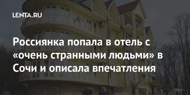Россиянка попала в отель с «очень странными людьми» в Сочи и описала впечатления