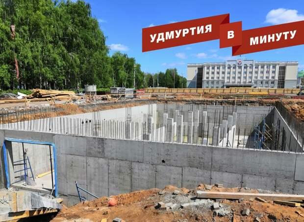 Удмуртия в минуту: ремонт Центральной площади в Ижевске и День города в Сарапуле