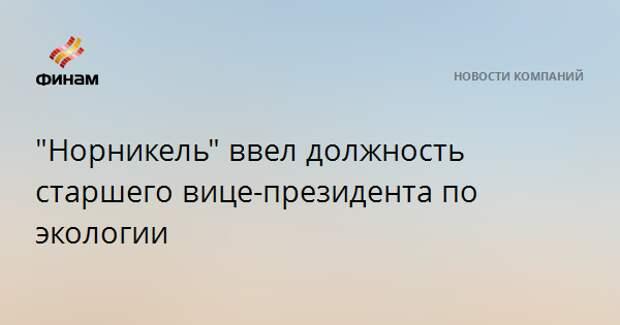 """""""Норникель"""" ввел должность старшего вице-президента по экологии"""