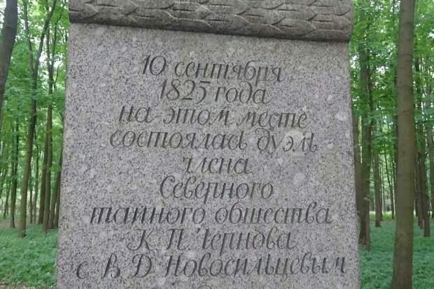 Памятник, поставленный на месте дуэли в XX веке. Фото: яндекс.картинки