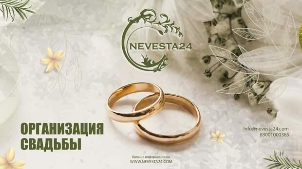 Организация свадьбы от свадебного агентства