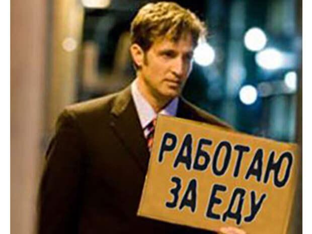Путинскую Россию ждёт небывалый локаут: три миллиона граждан лишатся рабочих мест