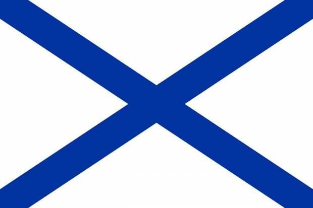 Под Андреевским флагом