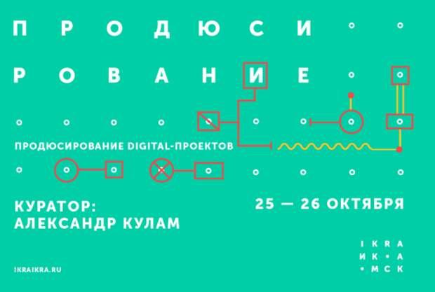 Продюсирование digital-проектов