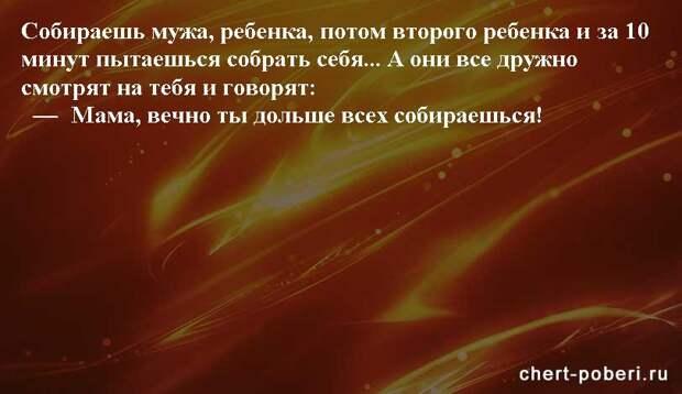 Самые смешные анекдоты ежедневная подборка chert-poberi-anekdoty-chert-poberi-anekdoty-59540603092020-11 картинка chert-poberi-anekdoty-59540603092020-11