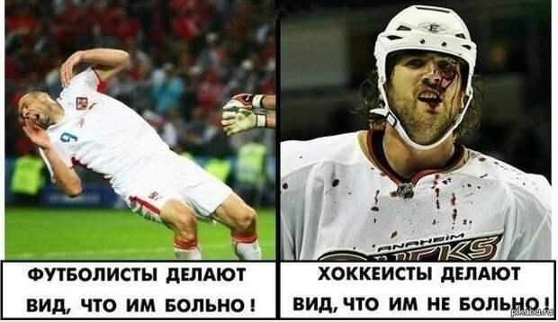 Что лучше футбол или хоккей? футбол, хоккей.