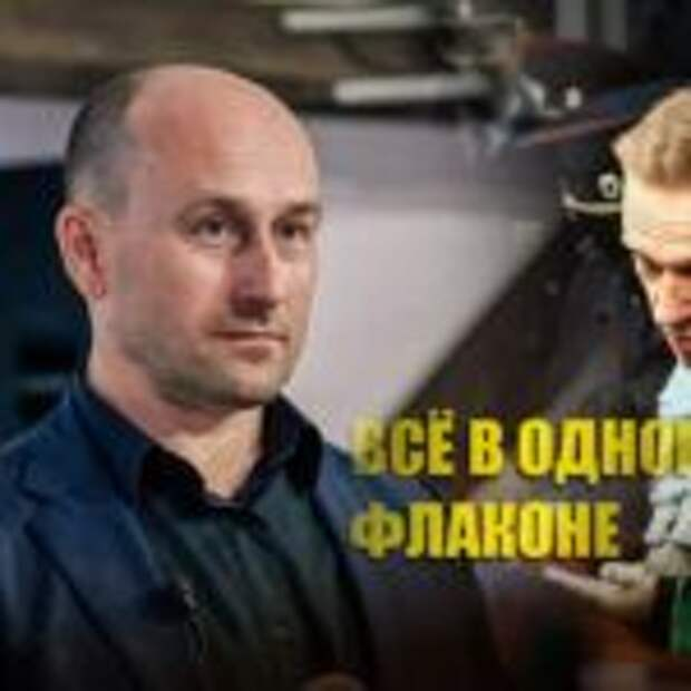 «План бесчеловечный»: Стариков заявил, на Западе уже началась «рекламная кампания смерти» Навального