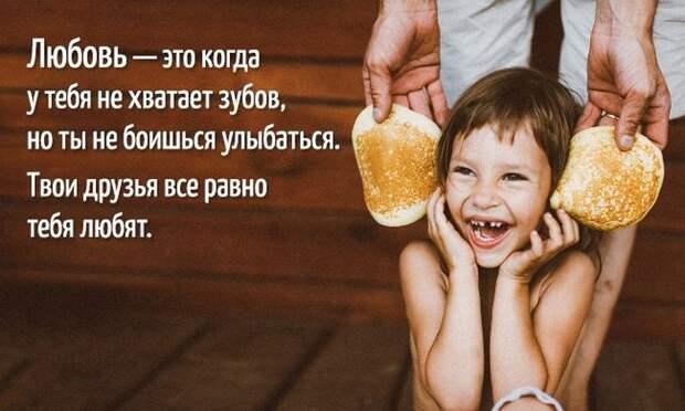 Давайте улыбаться вместе!