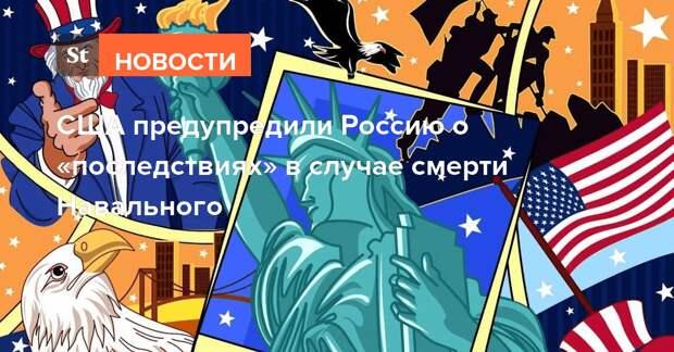 США предупредили Россию о «последствиях» в случае смерти Навального