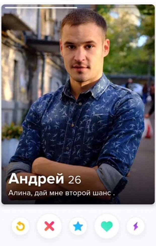Андрей из Tinder ищет Алину