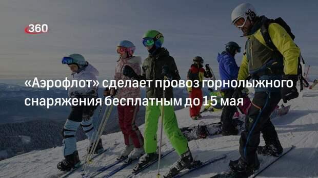 «Аэрофлот» сделает провоз горнолыжного снаряжения бесплатным до 15 мая