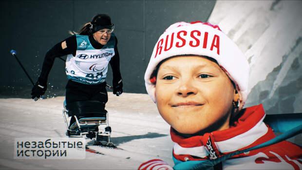 Паралимпийская чемпионка Мария Иовлева: не простила мать за детдом