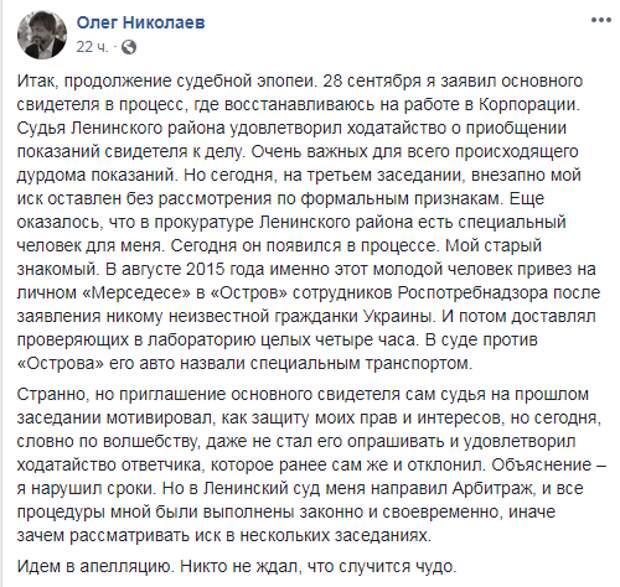 Суд отказал Николаеву, а он закинул ногу на ногу и размышляет...
