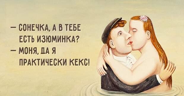одесский-юмор-о-семейной-жизни(2)