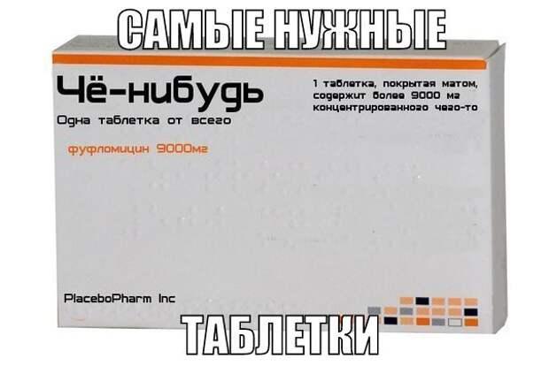 Я - врач из Петербурга. Вот 23 лекарства, о которых нагло врет реклама!