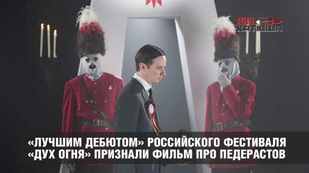 «Лучшим дебютом» российского фестиваля «Дух огня» признали фильм про педерастов