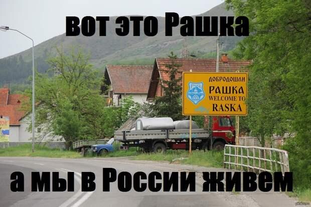 Рашка все, нищета кругом, пора валить? Не знаю, я не в Рашке, а в России живу. И мне нравится в ней жить