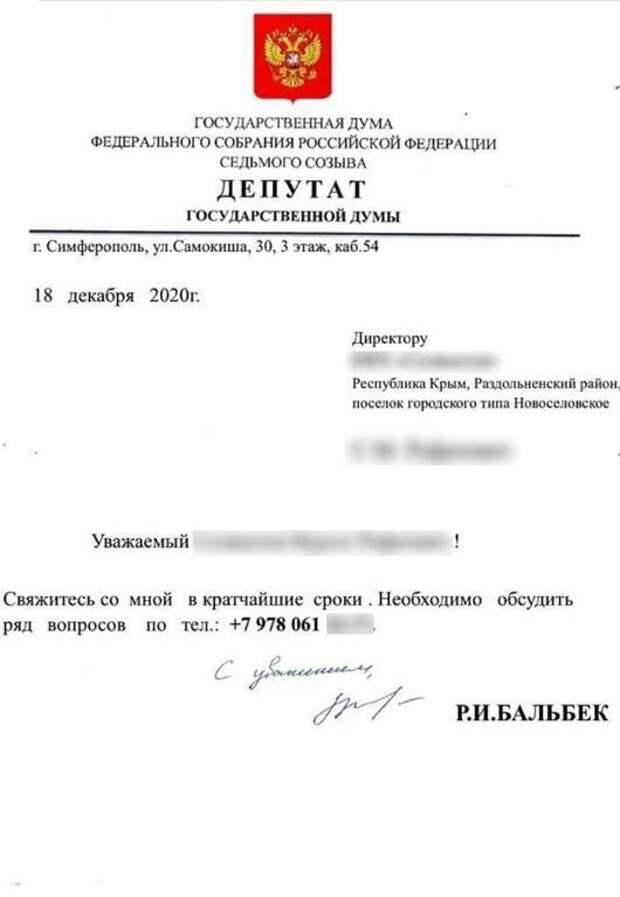 Мошенника с территории Украины выманивал деньги от имени депутата Госдумы