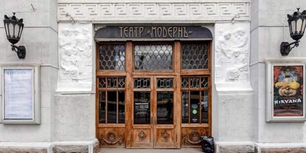 Театр «Модерн» отреставрируют вМоскве / Фото: mos.ru