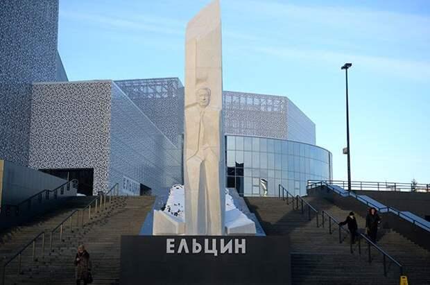 Цена лакировки истории. Во сколько обходится содержание Ельцин-Центра?