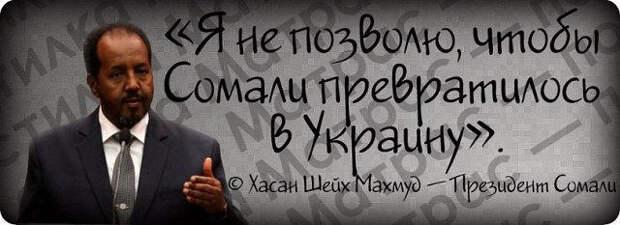 Когда Украина станет хуже Сомали...