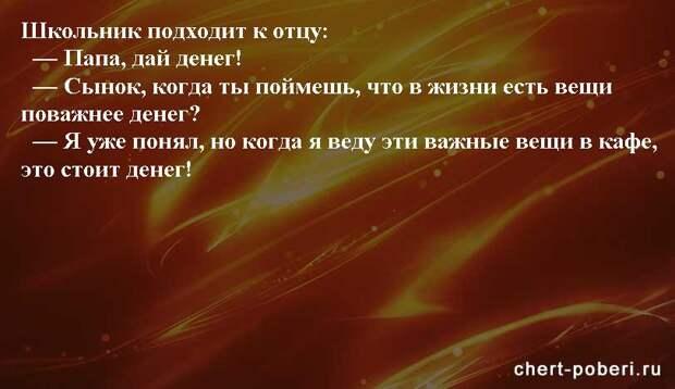 Самые смешные анекдоты ежедневная подборка chert-poberi-anekdoty-chert-poberi-anekdoty-59160329102020-20 картинка chert-poberi-anekdoty-59160329102020-20