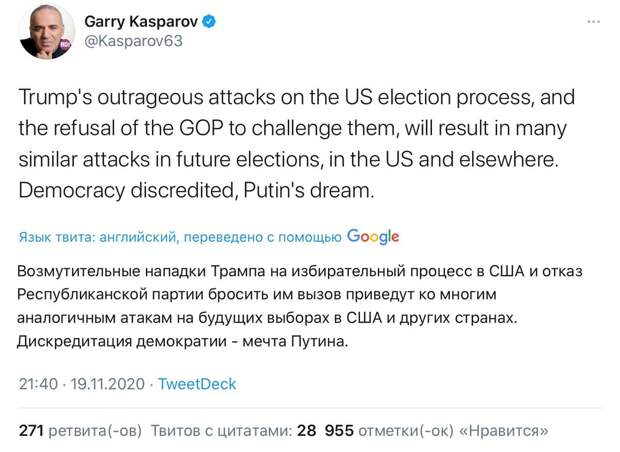 "Каспаров: ""Help! Демократия в опасностЕ!"""