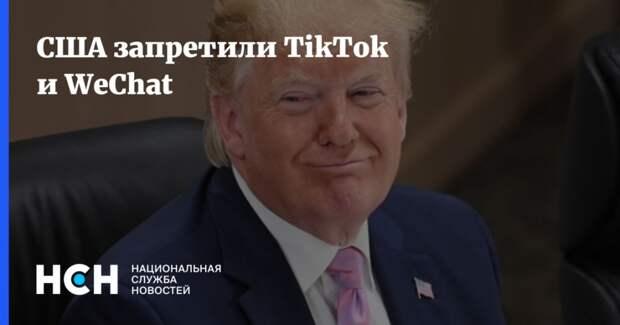 США запретили TikTok и WeChat