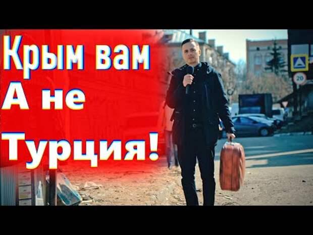 Россияне о закрытии Турции