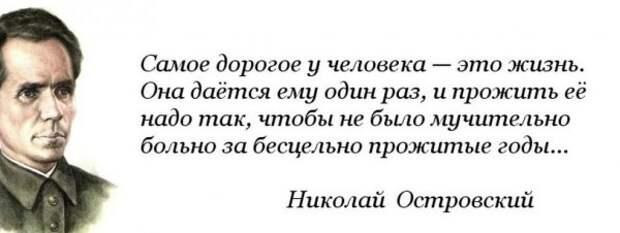 Самое дорогое у человека - это жизнь...