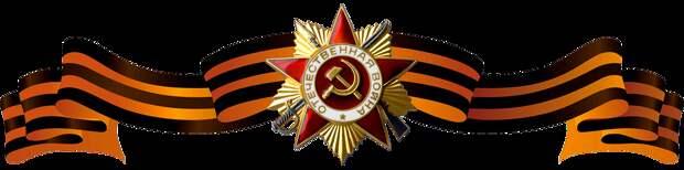 9 мая  День Великой Победы