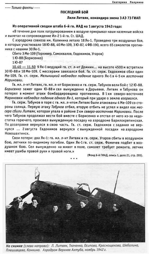 Документ о последнем бое мл. лейтенанта Л. В. Литвяк.