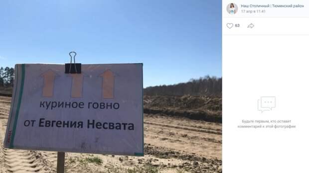 У кучи птичьего помета в тюменском селе появилась табличка с именем местного чиновника