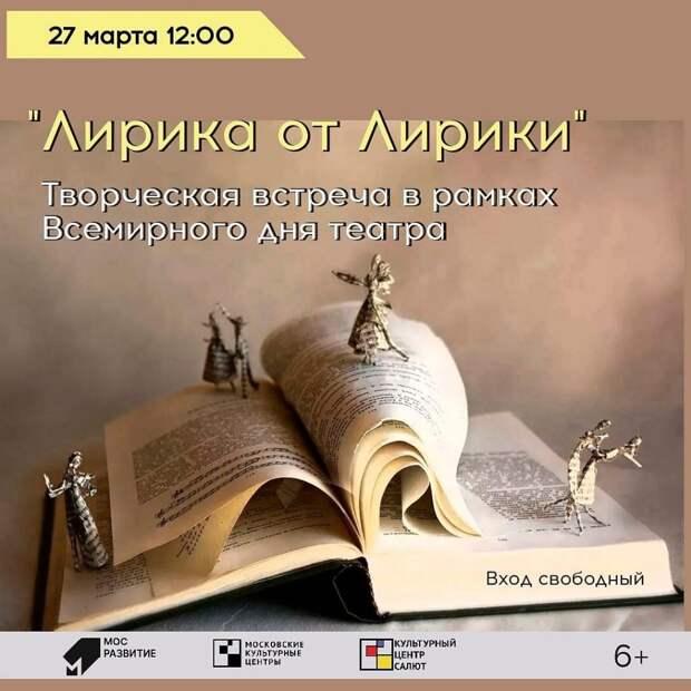 В культурном центре на улице Свободы пройдёт поэтический концерт