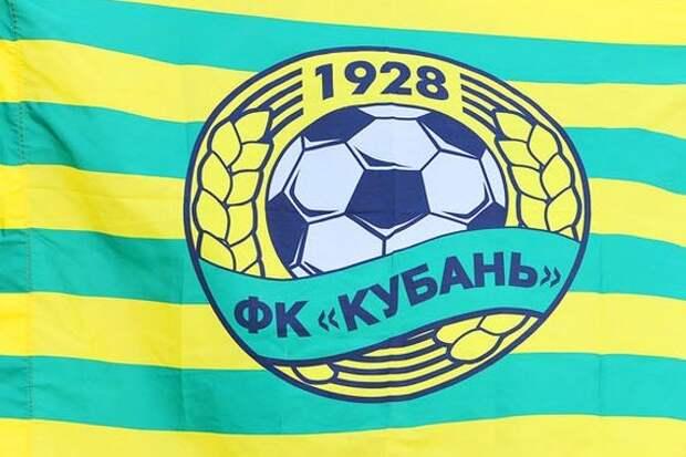Товарный знак ФК «Кубань» выставили на продажу