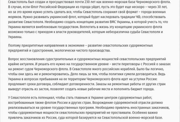 «Русский патриот» Комелов: Сохранить формат Севастополя как города военных моряков за счёт развития украинского флота