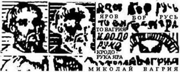 ВАРЯЖСКАЯ РУСЬ – ВАГРИЯ.СВЕДЕНИЯ ХРОНИК.