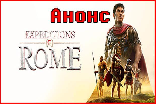 Анонсирована Expeditions: Rome