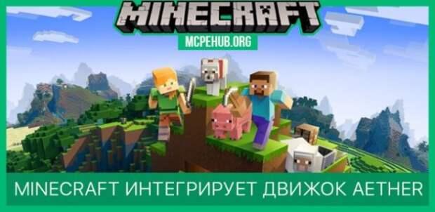 Minecraft интегрирует движок Aether